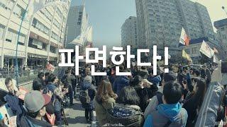탄핵 인용의 순간(1분 50초 부터) 20170310 @ 헌법재판소 앞 안국동 사거리 Filmed By LEtudel