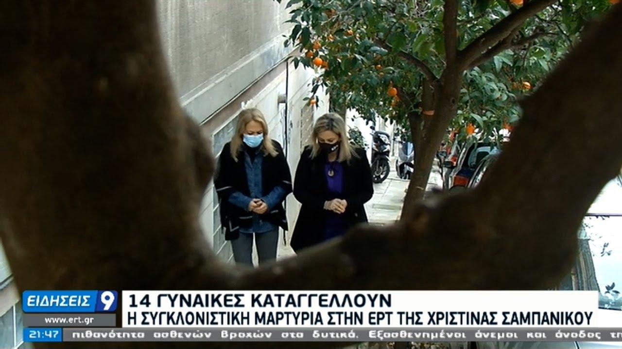 Συνεχίζονται οι αποκαλύψεις στον χώρο του θεάτρου-Η μαρτυρία της Σαμπανίκου στην ΕΡΤ | 02/02/2021
