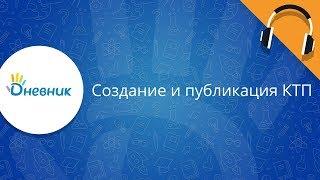 Создание и публикация КТП в Дневник.ру. Инструкция