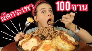 ฝรั่งกินผัดกะเพรา 100 จาน!!!! จะรอดไหม?