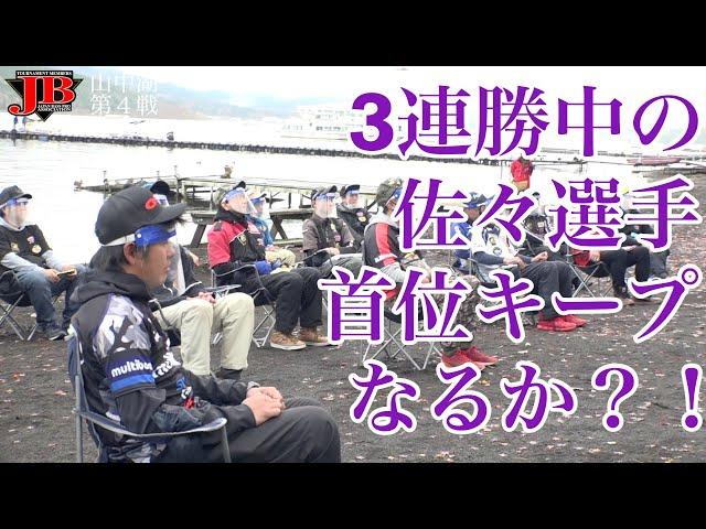 JB山中湖第4戦バスデイジャパン Go!Go!NBC!
