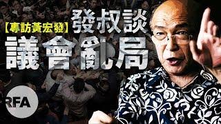 【香港醒晨】2019年5月20日 專訪「發叔」黃宏發︰談議會亂局