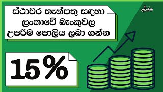 How to receive the best interest rate (15%) for a fixed deposit in Sri Lanka