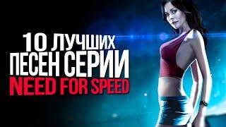10 лучших песен в серии игр Need for Speed. Часть 1. (НЕ ТОП!)