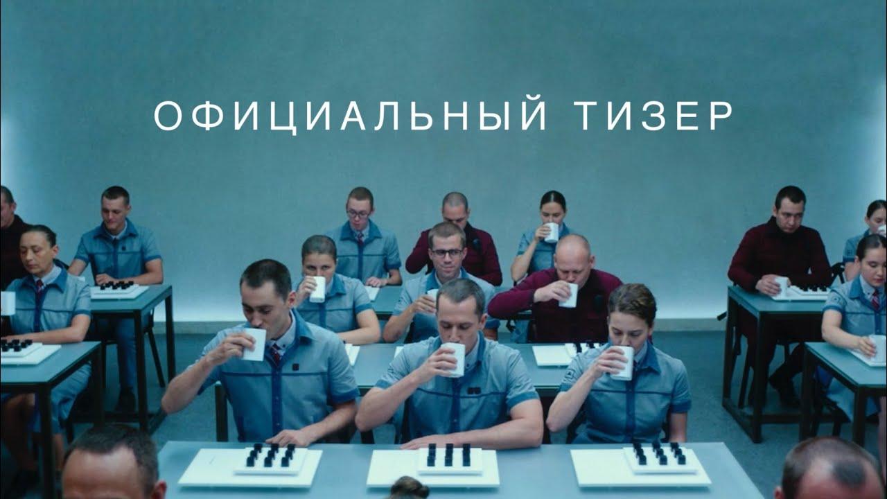 Тизер отечественной антиутопии «Мы» по роману Евгения Замятина