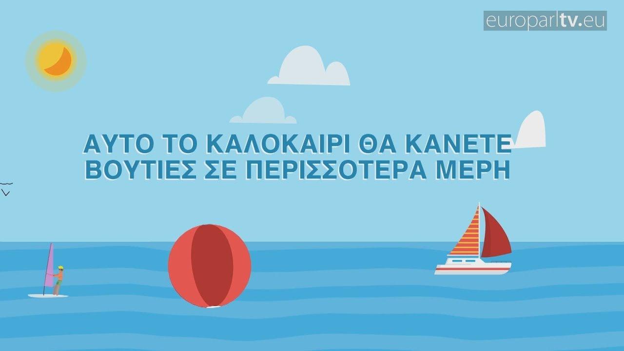 Κολυμπήστε με ασφάλεια στα ευρωπαϊκά ύδατα