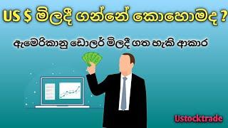 ඇමෙරිකානු ඩොලර් මිලදී ගන්නේ කොහොමද ? - How to get US Dollars in Sri Lanka
