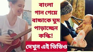 বাংলা গান গেয়ে বাচ্চাকে ঘুম পাড়াচ্ছেন কল্কি! দেখুন এই ভিডিও   Kalki Koechlin   Singing Bengali Song