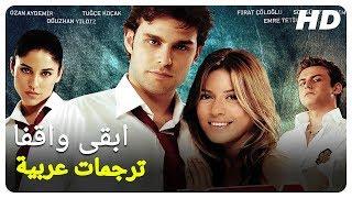 ابقى واقفا | سينام كوبال فيلم رومانسي تركي الحلقة كاملة (مترجم بالعربية )