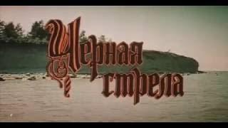 ЧЕРНАЯ СТРЕЛА , Хороший исторический фильм, ФИЛЬМЫ СССР