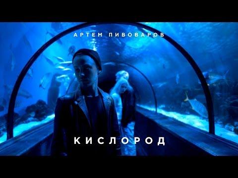 Артем Пивоваров - Кислород (Official Music Video)