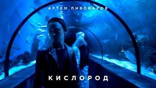 Артем Пивоваров   Кислород (премьера клипа, 2017)