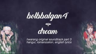 볼빨간 사춘기 (BOLBBALGAN4) —  드림 (DREAM) Hwarang OST Part 3 [Han| Rom| Eng lyrics]