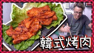 【在家烤肉!】韓式烤肉 [Eng Sub]