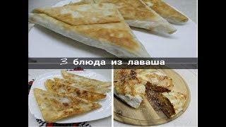 Три блюда из лаваша - Быстрые чебуреки. Пирожки с творогом. Пирог с капустой