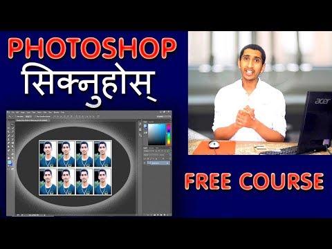 Photoshop Complete Tutorial In Nepali