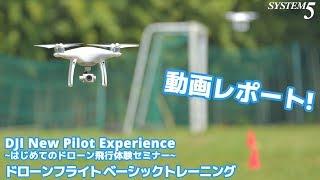 DJI New Pilot Experience ~はじめてのドローン飛行体験セミナー