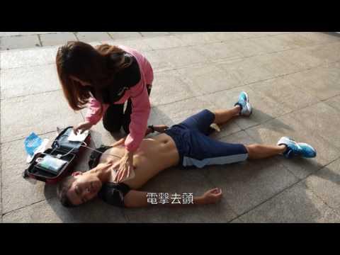 全民急救AED 心手相連讓心感動