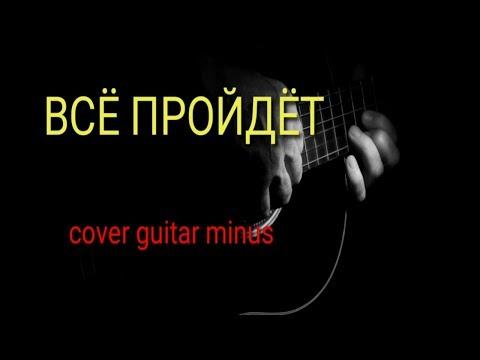 Все пройдёт (Боярский) cover guitar minus #alexcold