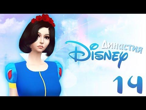 The Sims 4 Династия Disney: #14