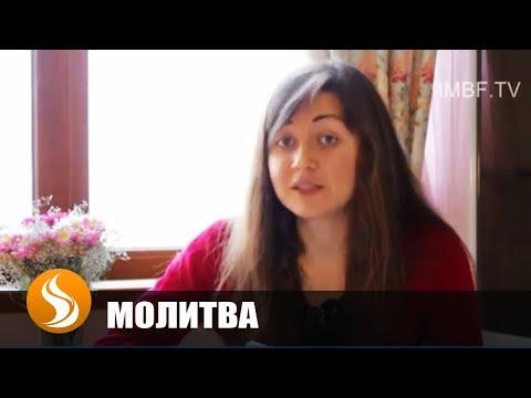 Молитва исцеления от болезней печени и желчных путей . Юлия Гриб  IMBF.org
