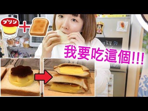 在日本網路上很火熱的布丁熱壓吐司。原來它這麼好吃 !