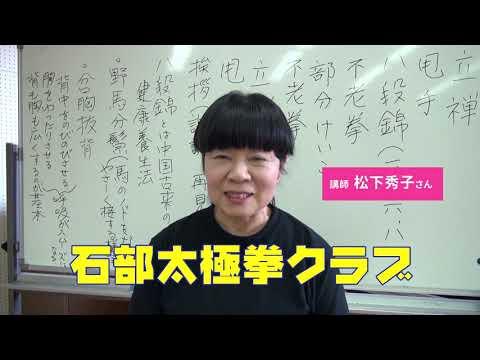 【ご近所サークル図鑑】太極拳 石部太極拳クラブ