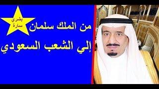 بشري سارة من الملك سلمان لكل الشعب السعودي بعد غلاء المعيشة وارتفاع الاسعار !