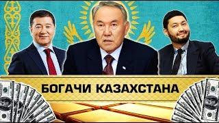 ТОП 10 Богатых Людей Казахстана | 2018 год