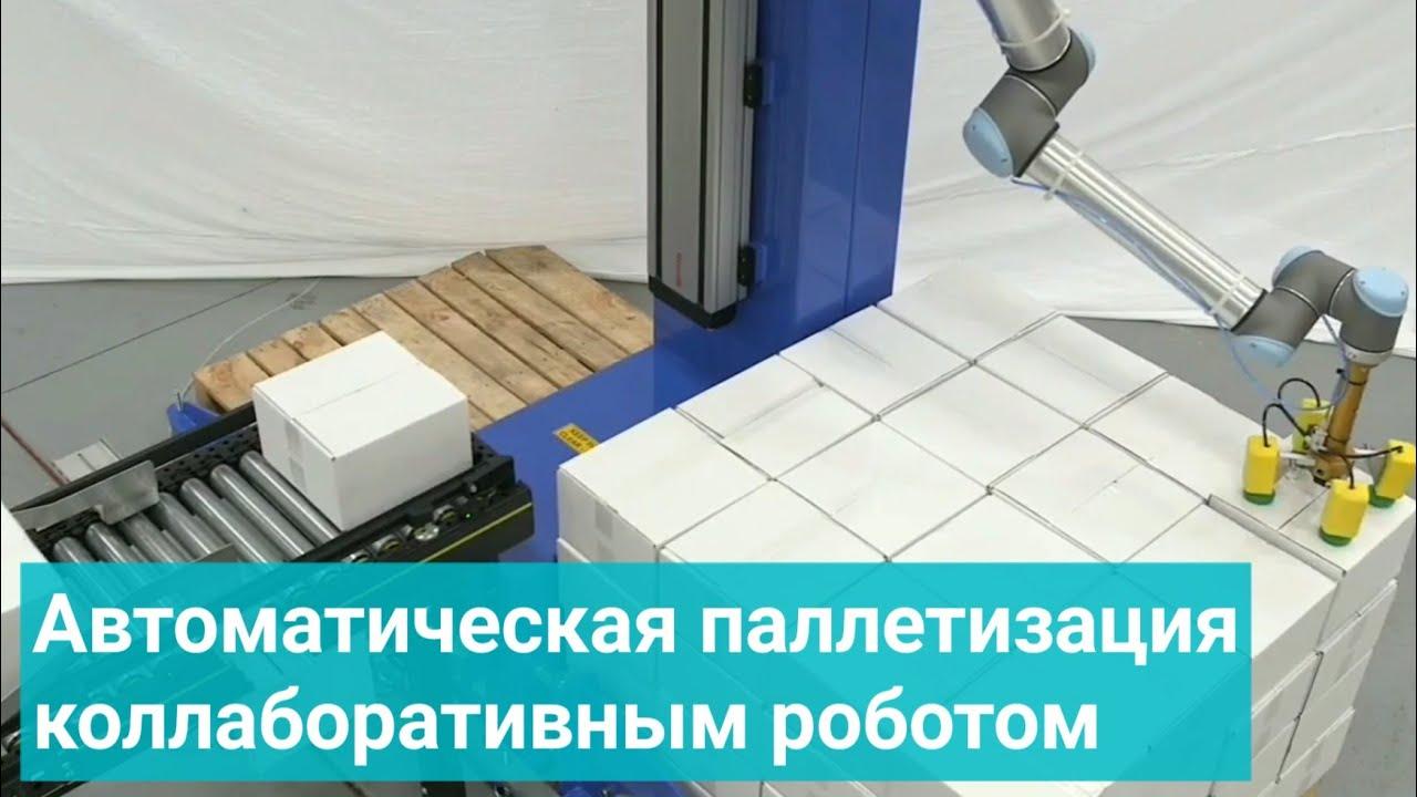 Автоматизация паллетизации