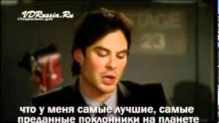 Нина Добрев и Йен Сомерхолдер, Интервью с Йеном Сомерхолдером (русские субтитры)
