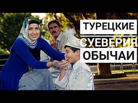 Турецкие Суеверия и Обычаи