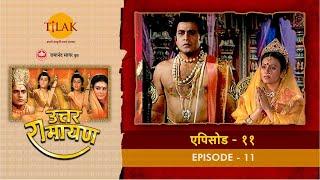 उत्तर रामायण - EP 11 - माँ सीता श्री राम से दूर जाने की आज्ञा माँगती हैं। - Download this Video in MP3, M4A, WEBM, MP4, 3GP