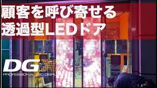 【自動ドア+LED vision】遊技施設 スパークル 府中