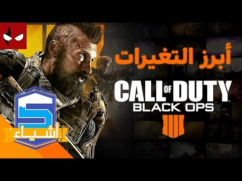 5 تغييرات تميز Call of Duty Black Ops 4