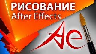Имитация эффекта рисования в After Effects - AEplug 064