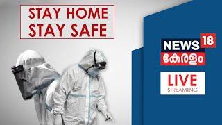 News18 Kerala Live TV   Malayalam News Live   Coronavirus Live Updates   മലയാളം വാർത്ത