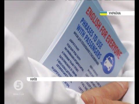 У Києві відкрили експрес-курси з англійської мови для водіїв таксі