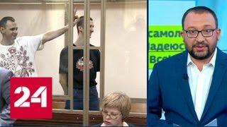 Автор сенсации об освобождении Олега Сенцова взяла свои слова обратно - Россия 24