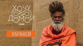 """Индийские святые - как живут садху в Варанаси. """"Хочу домой"""" из Индии"""