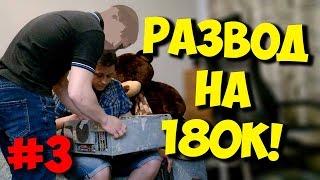 ДОМУШНИКИ / СБОРКА ИГРОВОГО ПК И РАЗВОД НА 180К!