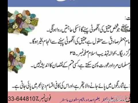 Video AGATE AQEEQ GEMSTONE BENEFITS & PRICE IN PAKISTAN GEMSTONE ZAIN STONES CENTER 5