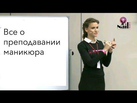 Как стать инструктором по маникюру - вопросы и ответы, курсы