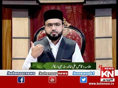 istakhara 26 MAY 2019 | Kohenoor News Pakistan