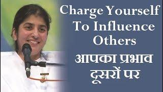 Charge Yourself To Influence Others: BK Shivani (Hindi)
