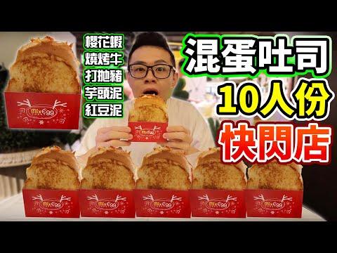 [大胃王丁丁]超人氣吐司10人份!看到都想吃!!