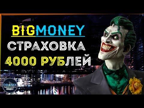 Bigmoney страховка 4000 рублей