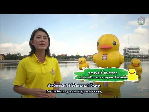 Udon Thani: healthy and green Model City of Thailand