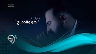 عامر اياد - هو والدمع ( فيديو كليب حصري ) 2019 تحميل MP3