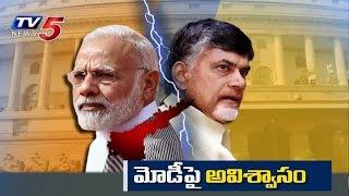 అవిశ్వాసతీర్మానం..! | Special Discussion On Aviswasa Teermanam On BJP Govt #1 | TV5 News